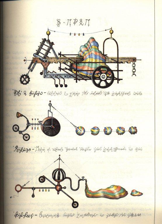 codex_seraphinianus_21